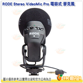 RODE Stereo VideoMic Pro 電容式 麥克風 公司貨 MIC 防震 立體聲 心型指向 收音 視頻