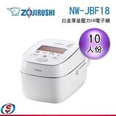 【信源】象印10人份白金厚釜壓力IH電子鍋 NW-JBF18