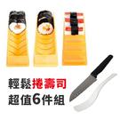 輕鬆捲壽司器-超值6件組 握壽司壽司刀食譜 飯杓 愛心便當《SV5654》快樂生活網