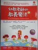 ~書寶 書T9 /親子_LKB ~幼教老師的教養魔法_ 麗莎.霍娃、瓊安.萊絲