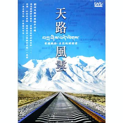 天路風雲-青藏鐵路2007自然地理探索DVD