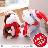 聖誕款可愛錄音會複讀說話倉鼠 毛絨玩具