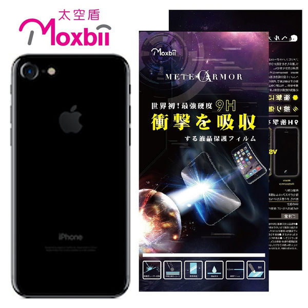 Moxbii Apple iPhone 7 9H 太空盾 Plus 背面保護貼(非滿版)
