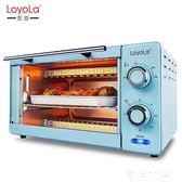 Loyola/忠臣 LO-11L烤箱家用 迷你 多功能電烤箱 烘焙蛋糕小烤箱