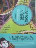 【書寶二手書T5/社會_DV9】日本民族之起源_楊喜松