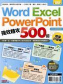 (二手書)Word、Excel、PowerPoint 強效精攻500招