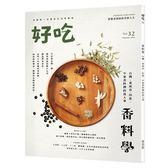 好吃(32):香料學-台灣、東南亞、印度、中東香料裡的迷人事