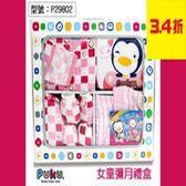 【尋寶趣】PUKU 藍色企鵝 女童禮盒 7件組 初生肚衣 褲子 嬰兒帽 手套腳套 圍兜 女孩 女生款 P29802