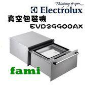 【fami】櫻花 ELECTROLUX  真空包裝機 EVD29900AX