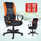 《嘉事美》高背網布護腰工學辦公椅兩色 電...