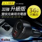【妃凡】《QC3.0雙USB車充 IP-C-AB433Q3》36W 點煙器 充電器 車用 車充 點菸孔 (A)