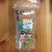 【新城風糖】手作烏糖薑茶粉(每包300g)(含運)