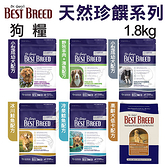 *KING*BEST BREED貝斯比天然珍饌系列犬配方 1.8kg 美國WDJ推薦主食 狗糧