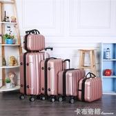 密碼箱子行李箱女萬向輪皮箱拉桿箱男新款韓版26大容量18學生 卡布奇諾