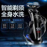 剃鬚刀 8W大動力數顯電量USB充電式電動剃鬚刀全身水洗三刀4頭5 城市科技