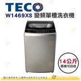 含拆箱定位+舊機回收 東元 TECO W1469XS 變頻 單槽 洗衣機 14kg 公司貨 不鏽鋼內槽 7種水位高度