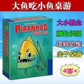 大魚吃小魚卡牌桌游兒童親子益智桌面游戲顏色辨別德國訓練玩具