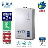含原廠基本安裝 莊頭北 16L無線遙控數位恆溫強制排氣熱水器 TH-8165(桶裝瓦斯)
