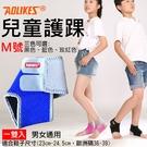 攝彩@Aolikes 兒童護踝 M號 一雙入 運動防護 登山運動足球 綁帶護踝 運動護具