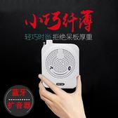 迷你藍牙擴音器教師專用小蜜蜂無線耳麥上課寶隨身便攜式喇叭 QQ3034『樂愛居家館』