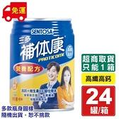 三多 SENTOSA 補體康高纖高鈣 240ml 24罐/箱 專品藥局【2000247】