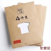 4件裝 打底衫短袖t恤男韓版純色大碼上衣半袖潮流【聚寶屋】