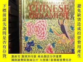 二手書博民逛書店布面精裝 書皮 100幅彩色圖案本《中國裝飾圖案規則》罕見Owe