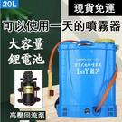 噴霧器 電動噴霧器 背負式20L容量 電動噴霧機 農用噴霧器 園藝灑水器噴灑器 【快速出貨】