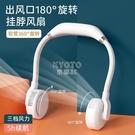 新款無葉超靜音掛脖風扇超長續航大風力USB小風扇外出旅游學生 快速出貨