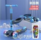 滑板車兒童2-6歲8以上小孩踏板可坐劃板寶寶單腳溜溜YYS 【快速出貨】