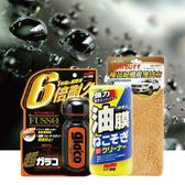SOFT99 超級免雨刷撥水劑【懶人組合】/除油膜 潑水劑 (擦拭布顏色隨機出貨)