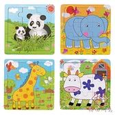 木質9片拼圖早教益智玩具兒童動物拼板玩具【櫻田川島】