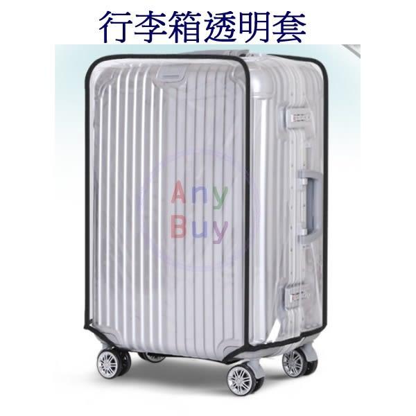 防水透明行李箱套 加厚行李箱保護套箱罩 22吋 AnyBuy