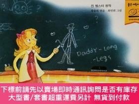 二手書博民逛書店논술대비罕見초등 학생을 위한 세계명작: 키다리 아저씨(Daddy-Long-Legs)韓