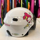 卡通安全帽,雪帽,K825,美樂蒂/#2白,附抗UV-PC安全鏡片
