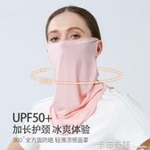 防曬面紗女夏季面巾罩遮全臉冰絲頭巾薄款防紫外線騎行圍脖面罩 卡布奇诺