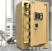 虎牌保險櫃家用小型50/60/80cm指紋密碼辦公單雙門全鋼辦公床頭小型單門保管箱保險箱 遇見生活