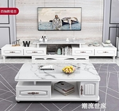 電視櫃現代簡約茶幾組合牆櫃家用小戶型客廳伸縮大理石紋電視機櫃MBS『潮流世家』