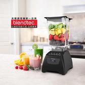 【台灣保固公司貨】美國Blendtec高效能食物調理機 經典575系列(尊爵黑)