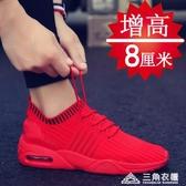 男鞋男士內增高鞋8cm運動透氣增高男鞋隱形增高鞋8CM 三角衣櫃