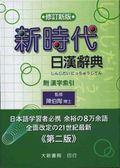 (二手書)新時代日漢辭典