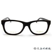 PAUL HUEMAN 眼鏡 韓系潮流 近視鏡框 PHF548A C4-2 深棕 久必大眼鏡