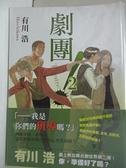 【書寶二手書T3/翻譯小說_HIC】劇團!Theatre 2原價_280_作者有川浩?插畫大矢正和