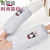防水袖套 袖套女秋冬長款工作廚房防水防臟套袖成人簡約時尚個性保暖護袖套 米家