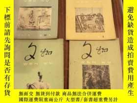 二手書博民逛書店罕見文物雜誌1962年(1.3.10.11)4冊合售Y8088