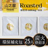 茶繪聯名系列 琥珀金山 凍焙茶 立體茶包補充包(25包入)