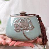 哥窯茶葉罐大號陶瓷密封罐紅綠普洱茶葉包裝盒存儲物防潮散裝茶罐 魔方數碼館
