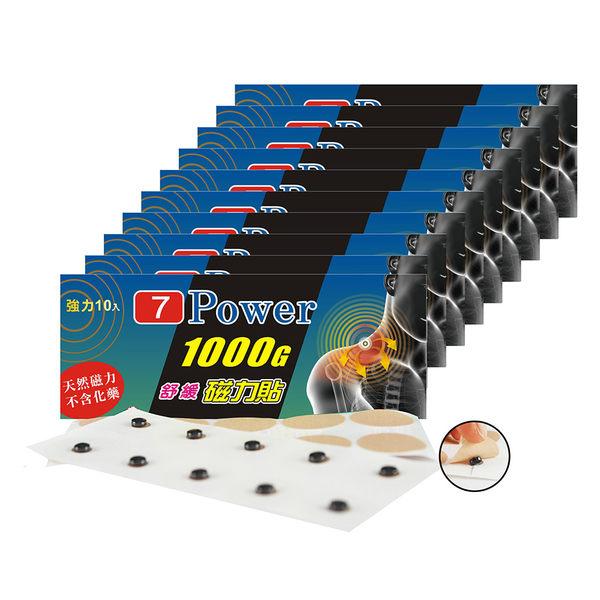 7Power-MIT舒緩磁力貼1000高斯(10枚/包 ,共10包)