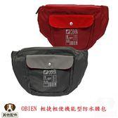 OBIEN 輕捷腰包 輕便機能型腰包 防水腰包