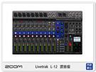 ZOOM Livetrak L-12 混音座 錄音 效果器 現場表演 樂隊排練 Podcast L12 (公司貨)